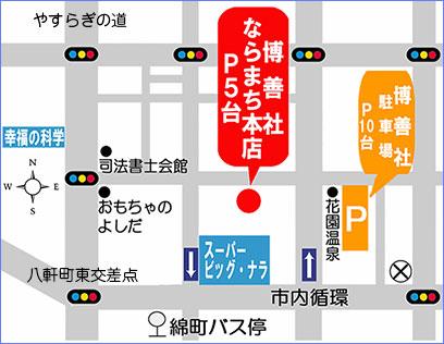 博善社ならまち本店 駐車場の地図